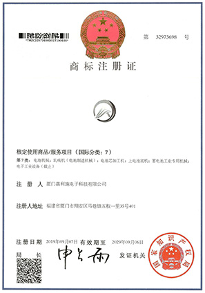 AOT Trademark Registration Certificate